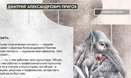 дизайн сайта художника Д.А. Пригова