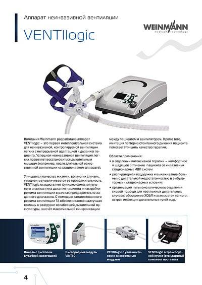 Изображение: Внутренние полосы каталога медицинского оборудования