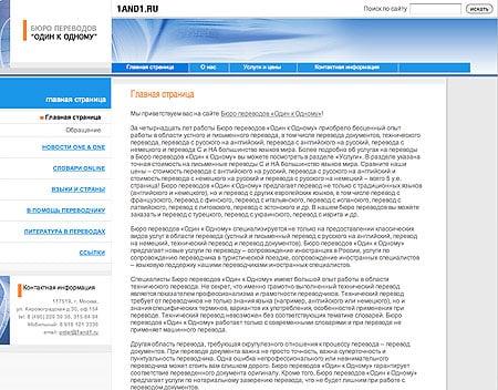 дизайн сайта бюро переводов – Новости студии дизайна «Aedus Design»