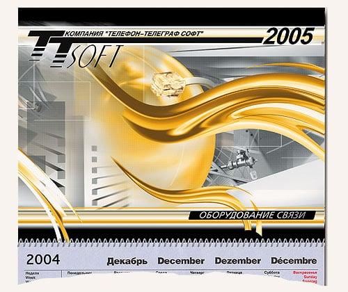 дизайн квартального IT календаря – Новости студии дизайна «Aedus Design»