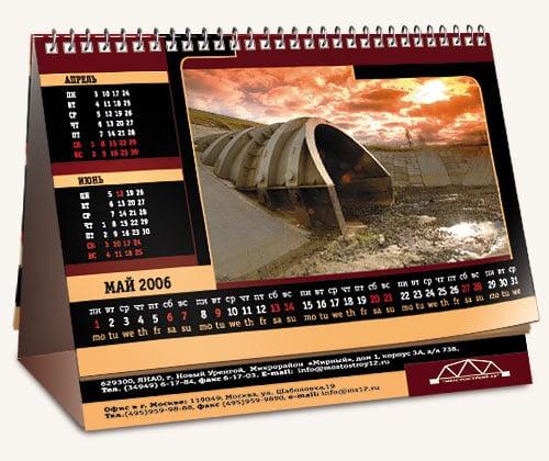 дизайн строительного календаря – Новости студии дизайна «Aedus Design»