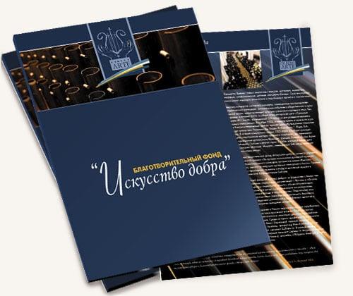 дизайн буклета Фонда Искусство Добра – Новости студии дизайна «Aedus Design»