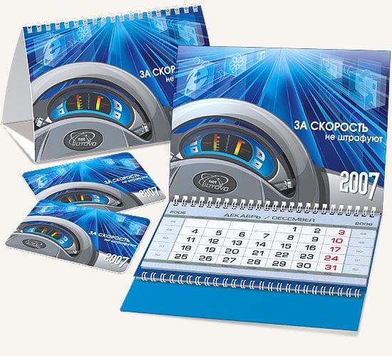 дизайн календаря руль – Новости студии дизайна «Aedus Design»