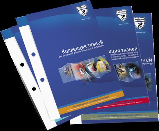 Буклеты «Чайковский текстиль» в разделе «Брошюры, каталоги» портфолио дизайн-студии «Aedus Design»