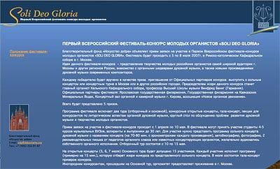 дизайн промо сайта фестиваля – Новости студии дизайна «Aedus Design»