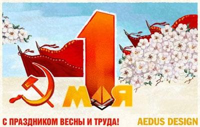 советская открытка 1 мая – Новости студии дизайна «Aedus Design»
