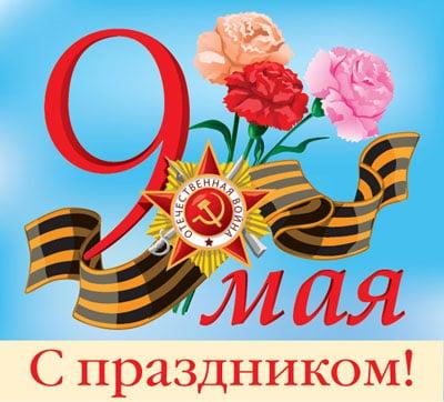 векторная открытка 9 мая – Новости студии дизайна «Aedus Design»