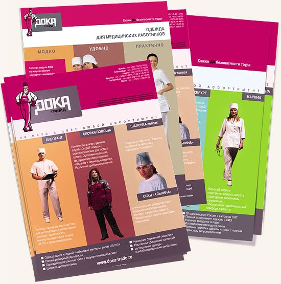 дизайн листовок спецодежда – Новости студии дизайна «Aedus Design»