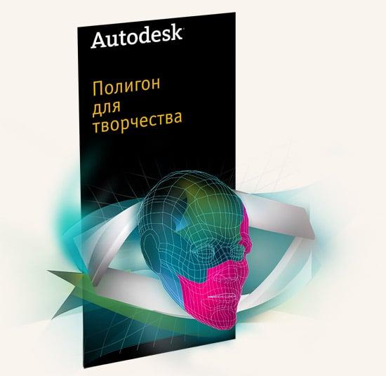 фирменный стиль конкурса Autodesk – Новости студии дизайна «Aedus Design»