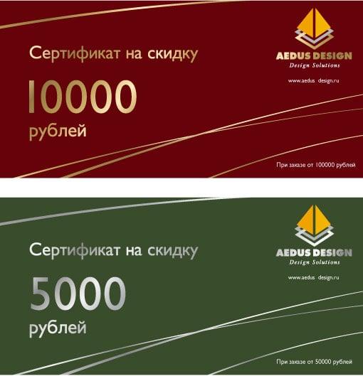 сертификат на скидку – Новости студии дизайна «Aedus Design»