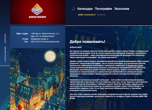 дизайн новогоднего сайта – Новости студии дизайна «Aedus Design»