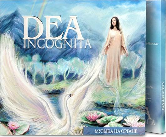 дизайн CD диска органной музыки – Новости студии дизайна «Aedus Design»