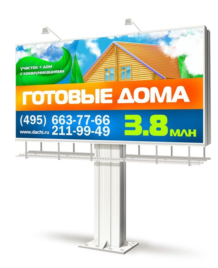 дизайн билбордов коттеджного поселка – Новости студии дизайна «Aedus Design»