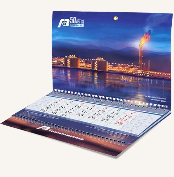 квартальный календарь Газавтоматика – Новости студии дизайна «Aedus Design»