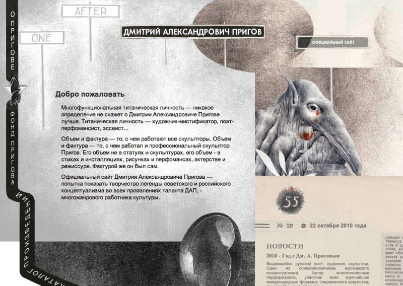 дизайн сайта художника Д.А. Пригова – Новости студии дизайна «Aedus Design»