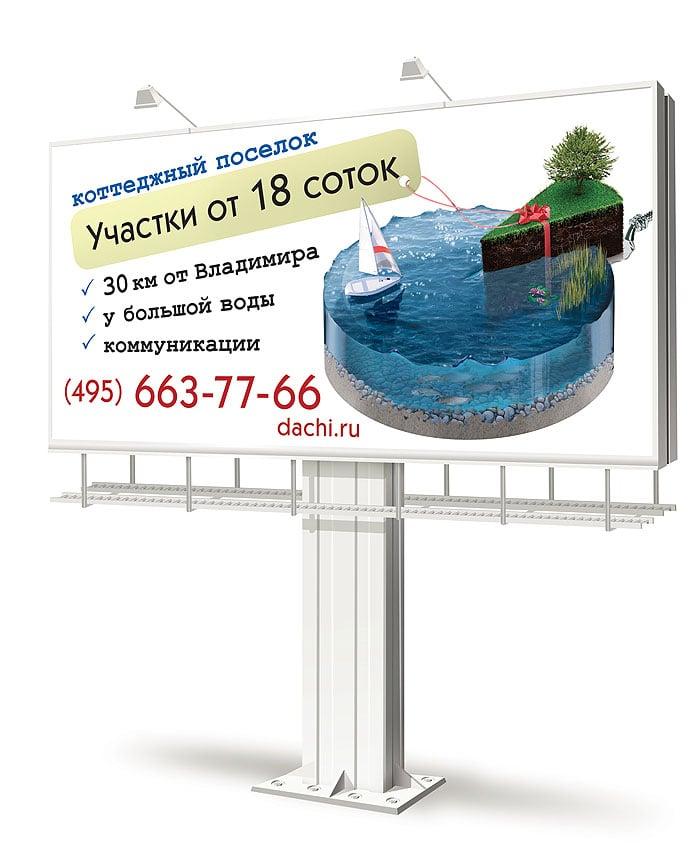 дизайн щитов 3x6 метра – Новости студии дизайна «Aedus Design»