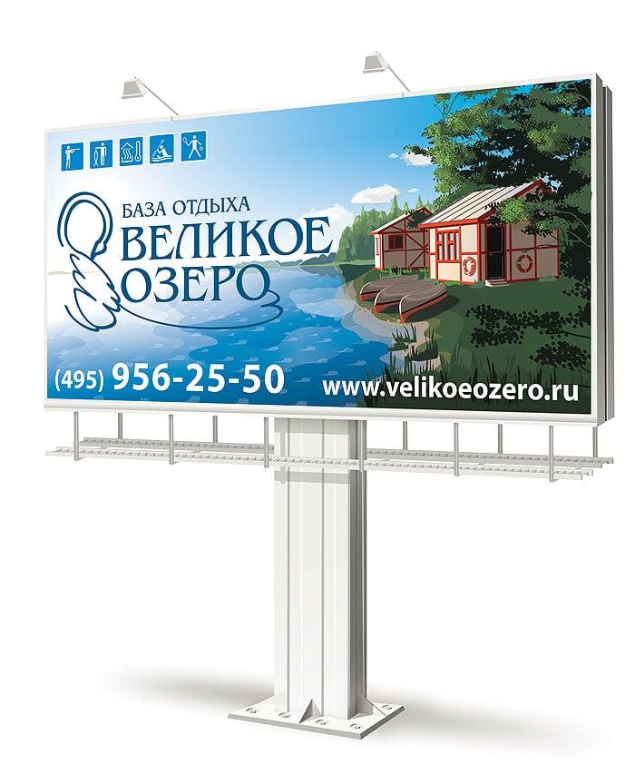щизайн билбордов туристическая база – Новости студии дизайна «Aedus Design»