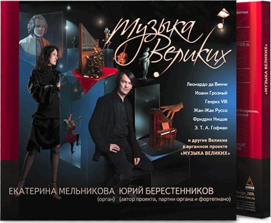 CD диск органной музыки – Новости студии дизайна «Aedus Design»