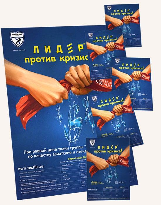 концепция рекламной компании – Новости студии дизайна «Aedus Design»
