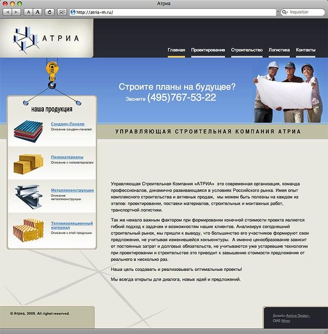 дизайн строительного сайта – Новости студии дизайна «Aedus Design»