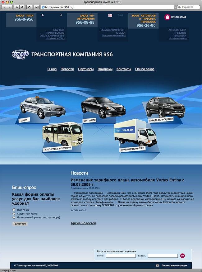 дизайн сайта такси – Новости студии дизайна «Aedus Design»