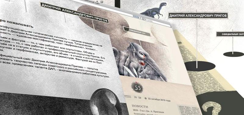 Дмитрий Александрович Пригов сайт