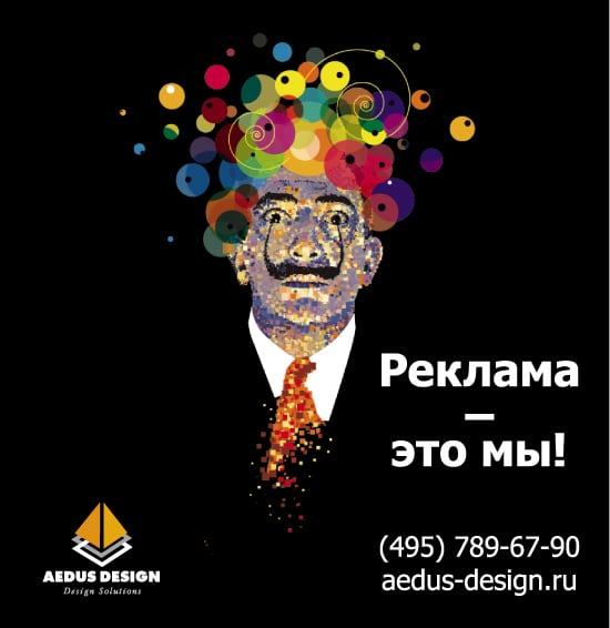 дизайн и верстка – Новости студии дизайна «Aedus Design»