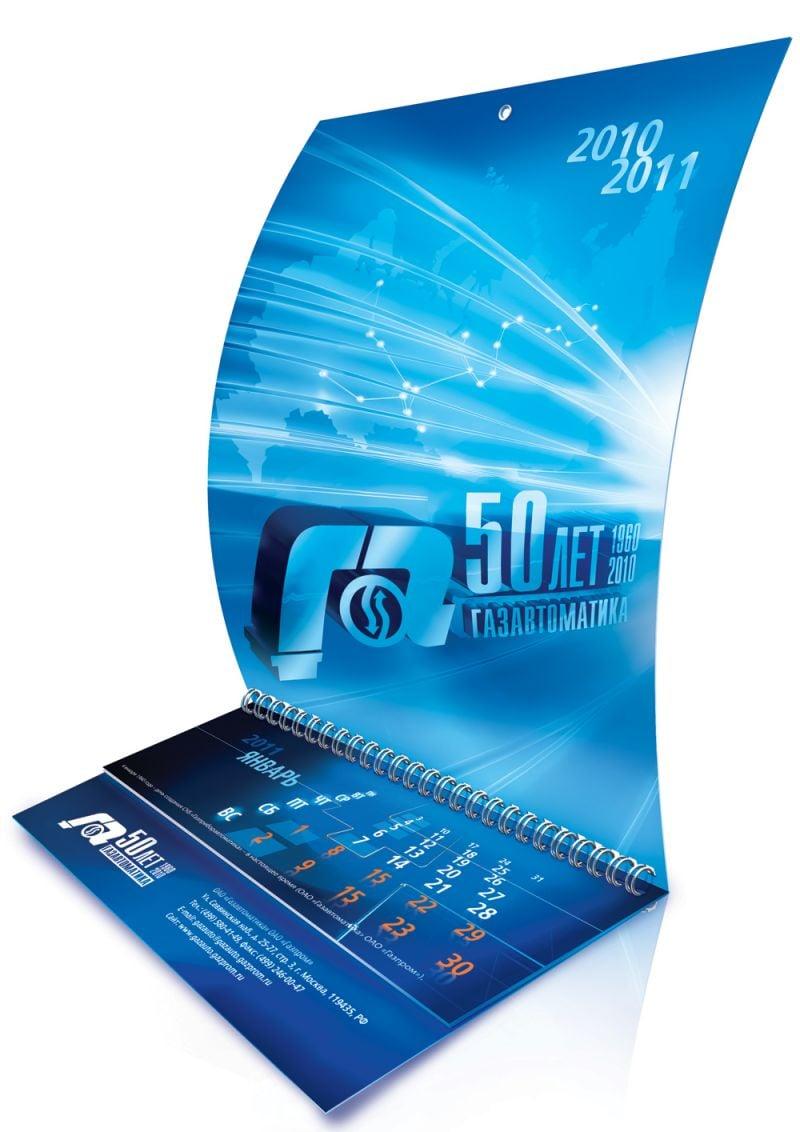 дизайн календаря газавтоматика – Новости студии дизайна «Aedus Design»