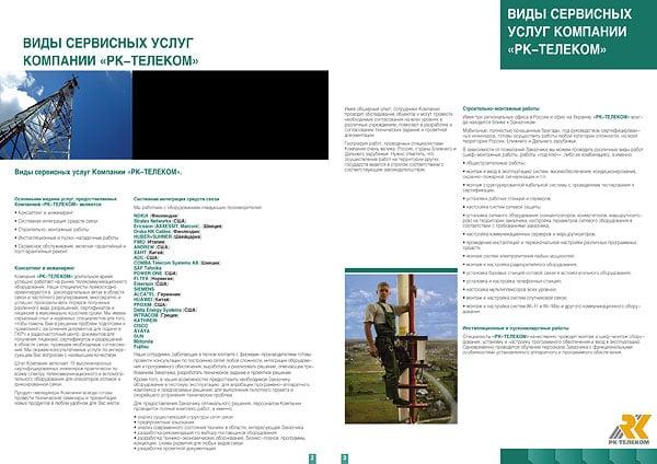 Изображение: внутренние страницы каталога