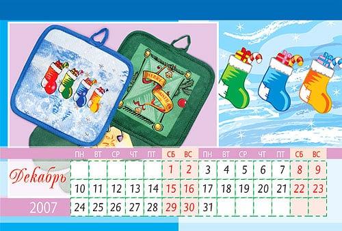 иллюстрации для настольного календаря – Новости студии дизайна «Aedus Design»