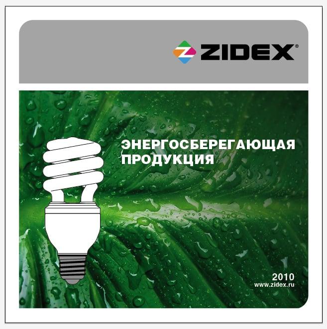 дизайн каталога лампочек – Новости студии дизайна «Aedus Design»