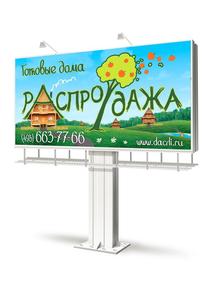 дизайн щитов распродажа – Новости студии дизайна «Aedus Design»
