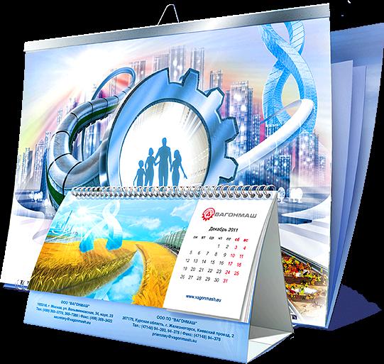 Календарь «Вагонмаш» в разделе «Календари» портфолио дизайн-студии «Aedus Design»