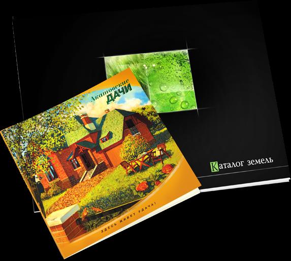 Каталоги «Росэстейт» в разделе «Брошюры, каталоги» портфолио дизайн-студии «Aedus Design»