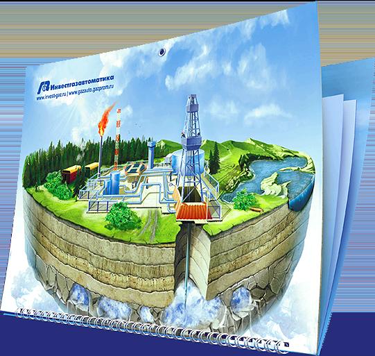 Календарь «Инвестгазавтоматика» в разделе «Календари» портфолио дизайн-студии «Aedus Design»