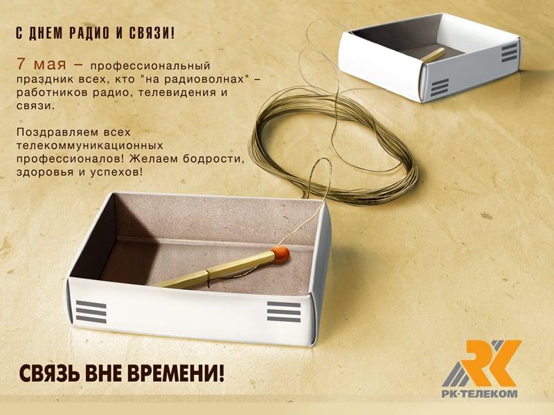 открытка с днем радио – Новости студии дизайна «Aedus Design»