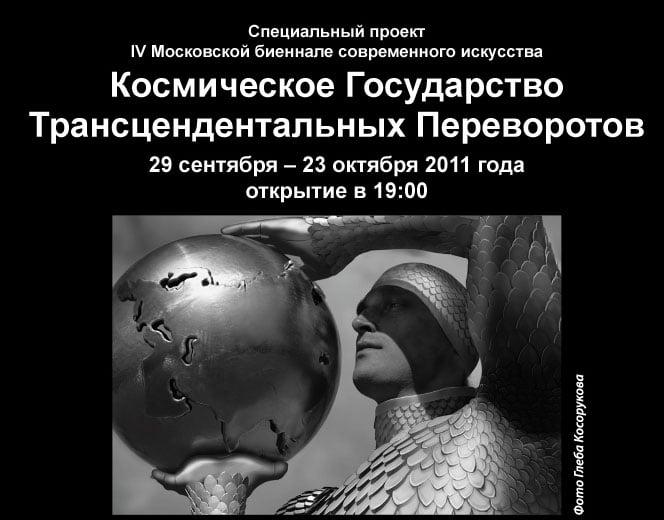 верстка полиграфии Космическое государство – Новости студии дизайна «Aedus Design»