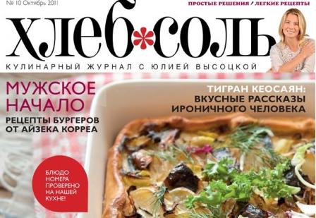 журнал Хлеб и соль – Новости студии дизайна «Aedus Design»