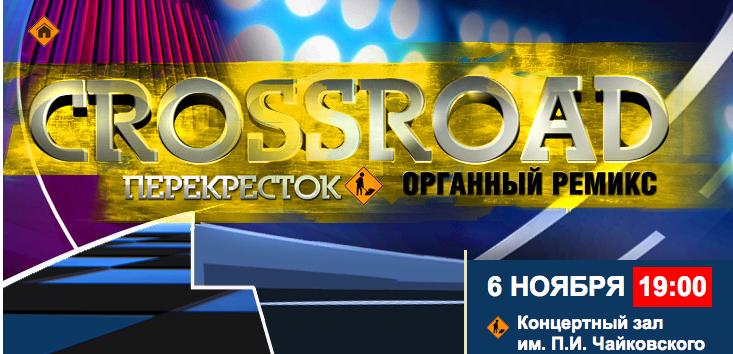 Crossroad - органный перекресток – Новости студии дизайна «Aedus Design»