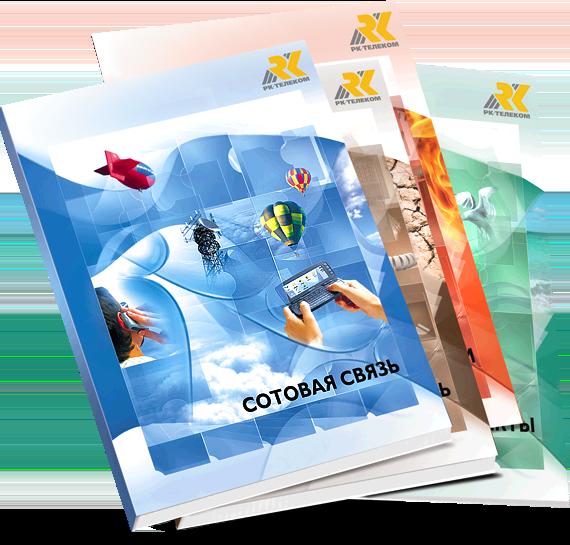 4 каталога «РК Телеком» в разделе «Брошюры, каталоги» портфолио дизайн-студии «Aedus Design»