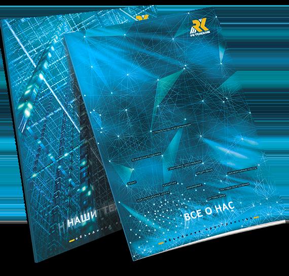 Каталоги «РК Телеком» в разделе «Брошюры, каталоги» портфолио дизайн-студии «Aedus Design»