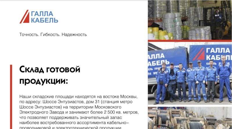 дизайн буклета кабелей – Новости студии дизайна «Aedus Design»