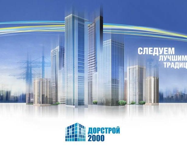 строительный буклет – Новости студии дизайна «Aedus Design»