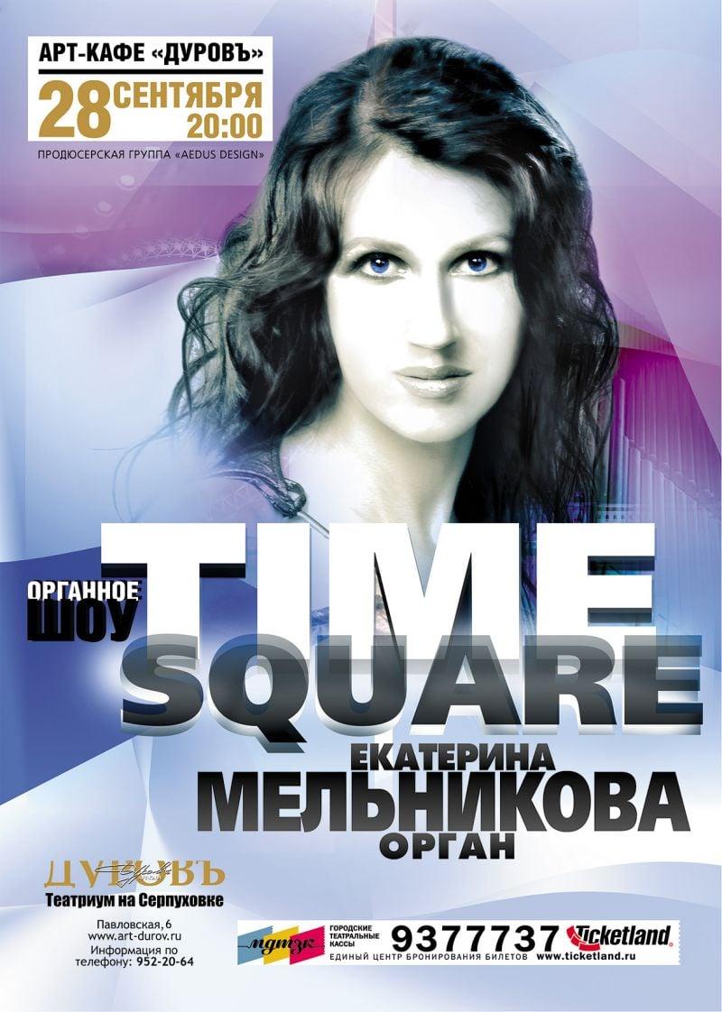 афиша органного концерта Time Square – Новости студии дизайна «Aedus Design»