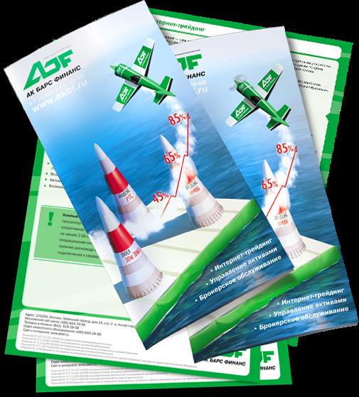 Буклеты «АК БАРС Финанс» в разделе «Брошюры, каталоги» портфолио дизайн-студии «Aedus Design»