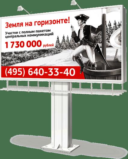 Биллборд «33 поселка» в разделе «Наружная реклама» портфолио дизайн-студии «Aedus Design»