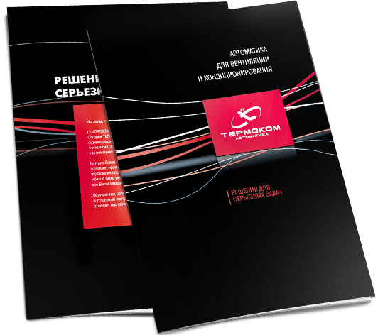 Буклет «ТЕРМОКОМ автоматика» в разделе «Брошюры, каталоги» портфолио дизайн-студии «Aedus Design»