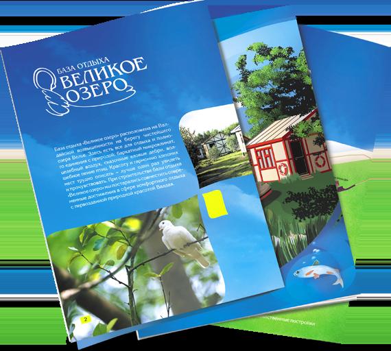 Презентационный буклет «Великое Озеро» в разделе «Брошюры, каталоги» портфолио дизайн-студии «Aedus Design»