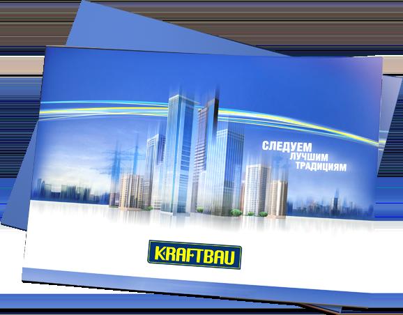 Буклет «KRAFTBAU» в разделе «Брошюры, каталоги» портфолио дизайн-студии «Aedus Design»