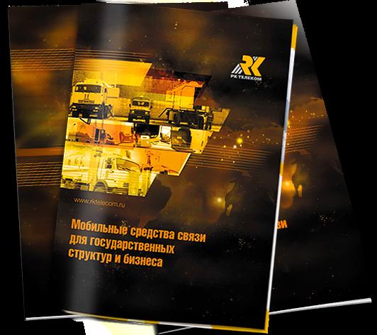 Каталог «РК Телеком» в разделе «Брошюры, каталоги» портфолио дизайн-студии «Aedus Design»